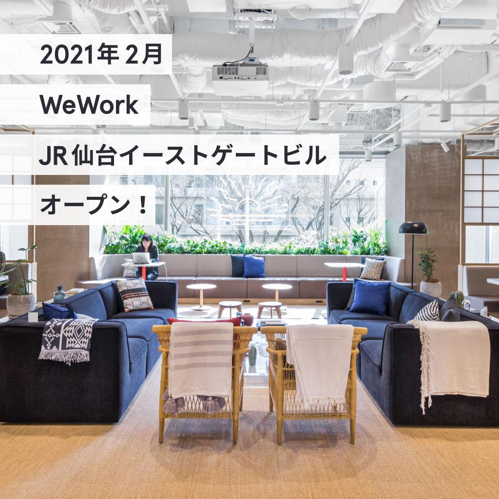 WeWork 仙台 キービジュアル