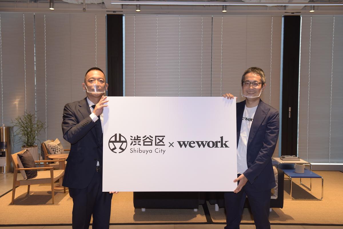 プレスリリース 渋谷区 WeWork