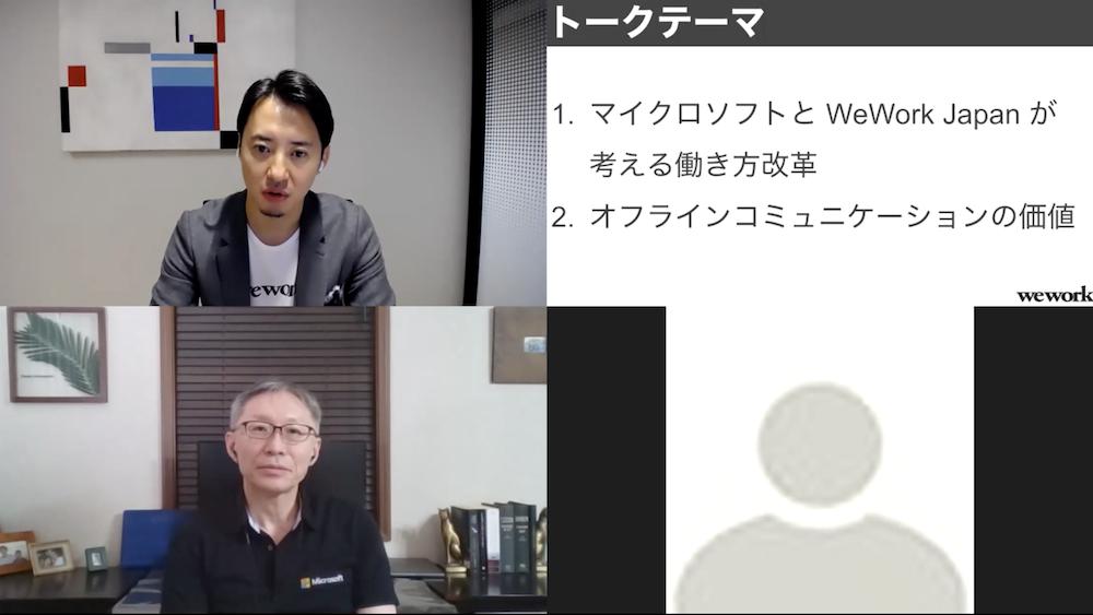マイクロソフト社・WeWork イベント資料.2