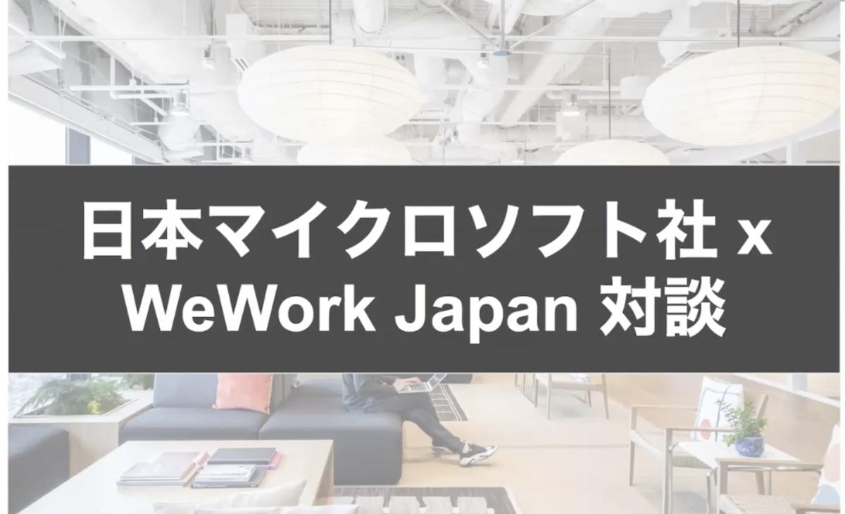 マイクロソフト社・WeWork イベント資料