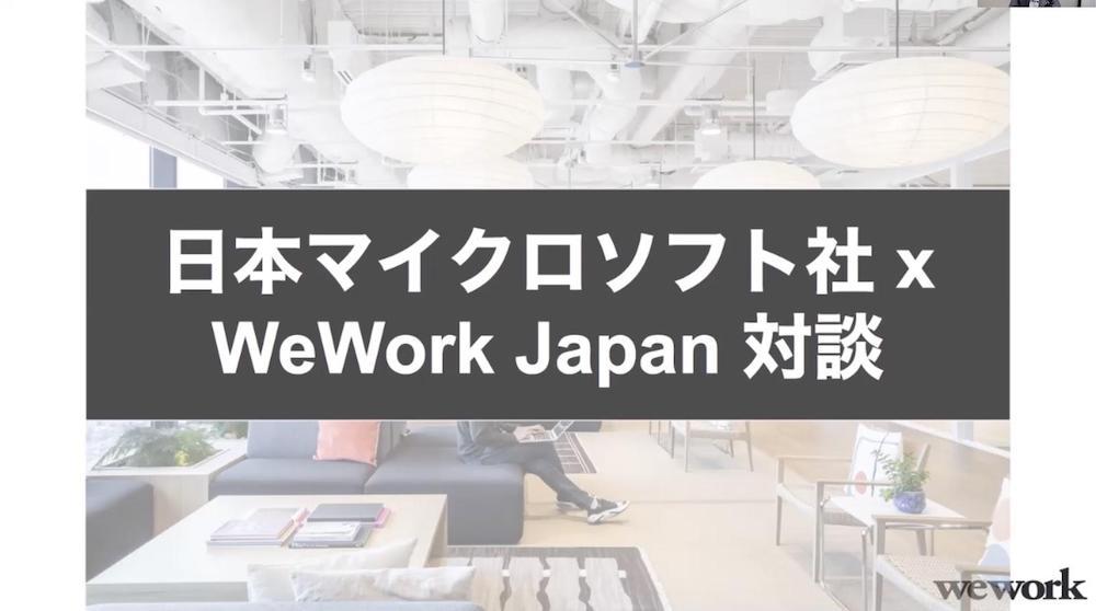 イベント資料 マイクロソフト WeWork