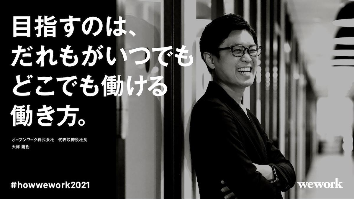 オープンワーク 大澤さん KV