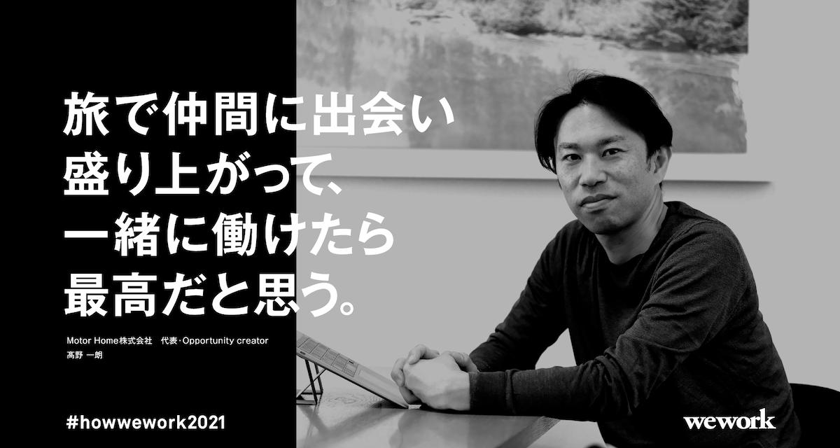 Takano-san-KV howwework