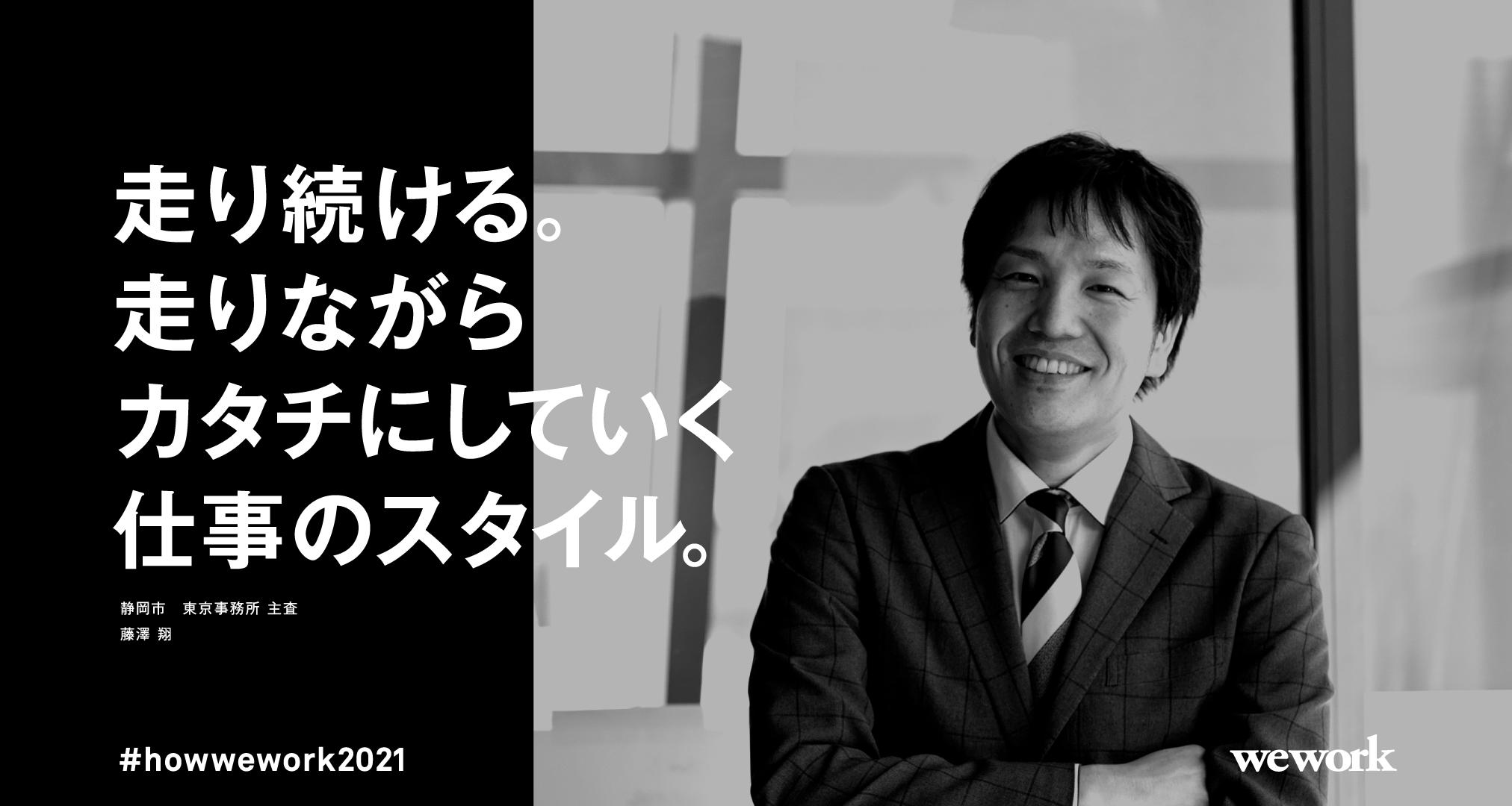 WW_WEB_FUJISAWA-san