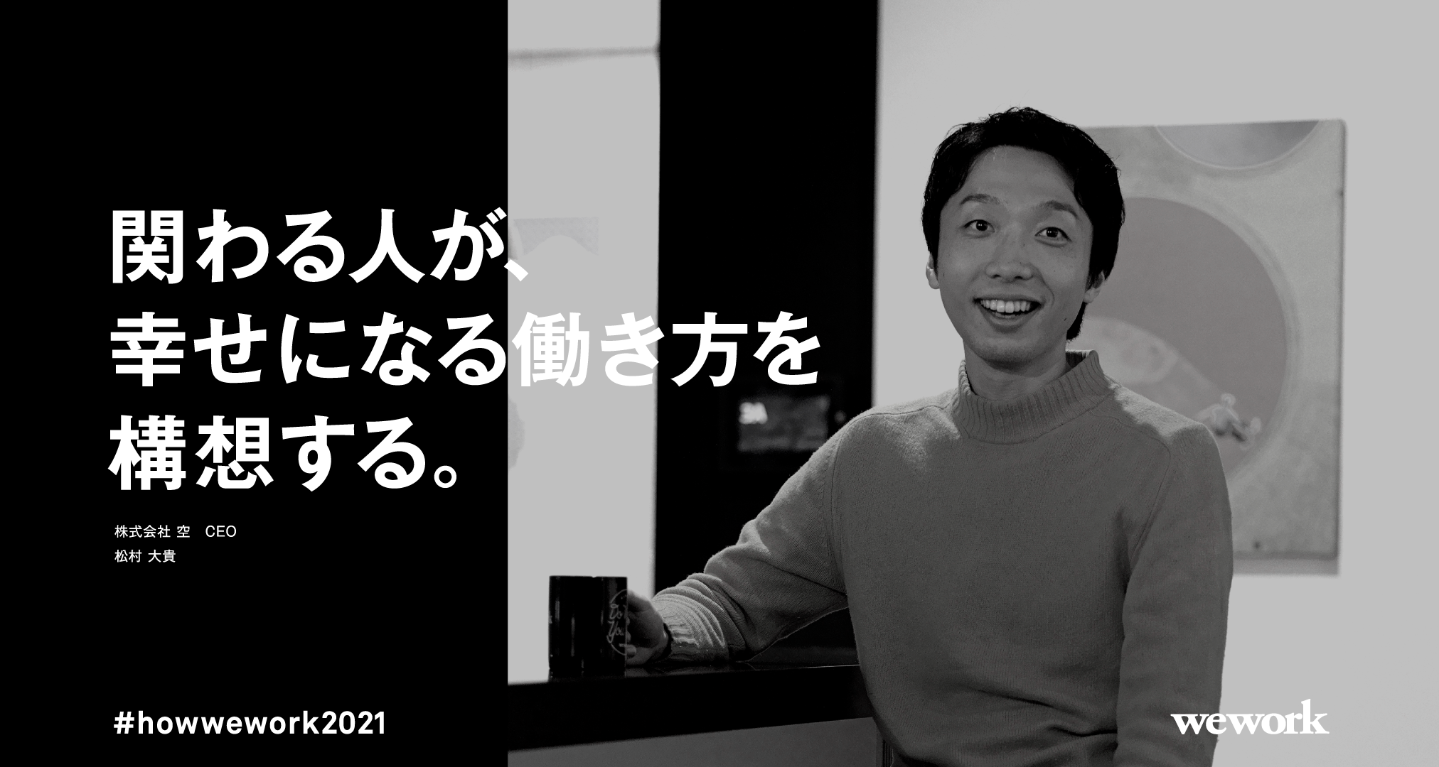 #howwework 松村さん